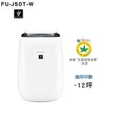 SHARP 夏普 FU-J50T-W 自動除菌離子空氣清淨機  適用約12坪