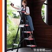 家用加厚鋁合金梯子摺疊室內便攜人字梯多功能伸縮扶梯梯子 聖誕節全館免運