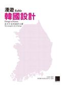(二手書)漫遊韓國設計:活力十足的設計之都