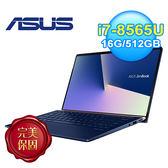 【ASUS 華碩】ZenBook 15 UX533FD-0042B8565U 15吋窄邊框輕薄筆電 皇家藍 【限量送小鋼炮藍芽喇叭】
