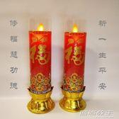 電蠟燭燈供佛插電家用祈福佛教佛堂用品LED仿真電燭電池兩用搖擺  時尚教主