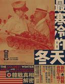 最寒冷的冬天:韓戰真相解密(停戰65週年版)