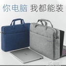 筆電包 手提筆記本電腦包男女15.6英寸聯想拯救者r7000 y7000p神舟16華為17 3C優購