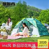 探險者全自動帳篷戶外兒童室內防暴雨加厚防雨單雙人野營野外露營 NMS生活樂事館