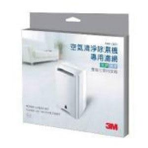 [奇奇文具]【3M 濾網 】RDH-Z80F 淨呼吸空氣清淨除機專用濾網 / HAF超微米濾網替換包