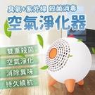 全新A-MORE 殺菌消毒空氣淨化器 ( BW100 )