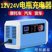 汽車電瓶充電器12V24V伏大貨車摩托車智慧純銅蓄電池大功率充電機 聖誕節全館免運