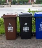 戶外垃圾桶 戶外垃圾桶干濕分類上海拉圾筒帶蓋四色環衛120L分離分隔240l大號 DF 免運 維多