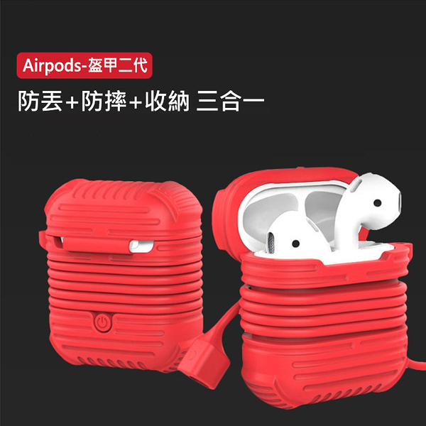 vissko 維斯克 Apple AirPods 藍牙耳機盒保護套 盔甲二代 防丟 防摔 收納三合一
