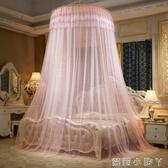 蚊帳吊頂圓頂蚊帳1.5m床公主風單門1.2米1.8m床2米雙人家用落地加密 NMS蘿莉小腳丫