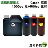 【組合/含稅/連續供墨/填充】CANON 1000cc 黑色寫真+500cc寫真三彩各一  適用 G1010/G2010