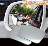 聖誕免運熱銷 無邊汽車后視鏡玻璃倒車小圓鏡360度可調廣角輔助盲區反光鏡方形