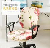 辦公椅套座椅套電腦椅轉椅座套升降老板電腦椅套罩通用轉椅套罩【快速出貨】