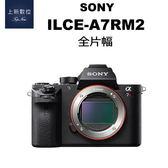 SONY A7RM2 單機身 【台南-上新】★ 單眼 單眼相機 微型單眼 全片幅 公司貨 非 A7 A7R