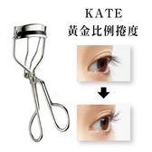 KATE凱婷 超定型睫毛夾【康是美】