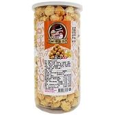 帕波爺爺爆米花-起士200g【康鄰超市】