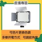 GODOX 神牛 LED308 C II 可調色溫 LED燈 攝影燈 (LED308C II,公司貨) 直播 遠距教學 視訊