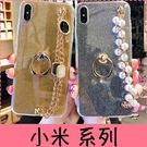 【萌萌噠】小米8 Max3 紅米6 紅米note5 創意閃粉支架款 奢華珍珠手鏈保護殼 全包矽膠軟殼 手機殼