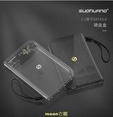 索皇硬碟外接盒子2.5寸外接usb3.0外置硬盤讀取磁盤陣列保護盒臺式 快速出貨