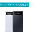 Samsung Galaxy A71 5G 透視感應皮套 手機套 原廠皮套