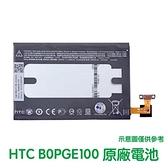 【免運費】附發票【送4大好禮】HTC One M9 Plus M9+ M9PT M9px M9S S9 原廠電池 BOPGE100