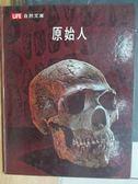 【書寶二手書T3/動植物_WFP】原始人_LIFE自然文庫