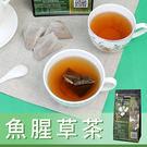 【魚腥草茶】魚腥草茶/養生茶/養生飲-3角立體茶包-30包/袋-1袋/組-FishwortTea-1