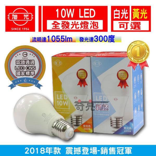 特價 旭光 10W LED燈泡 附發票﹝2018年最新版-銷售冠軍﹞E27燈泡 全電壓 省電燈泡【奇亮科技】