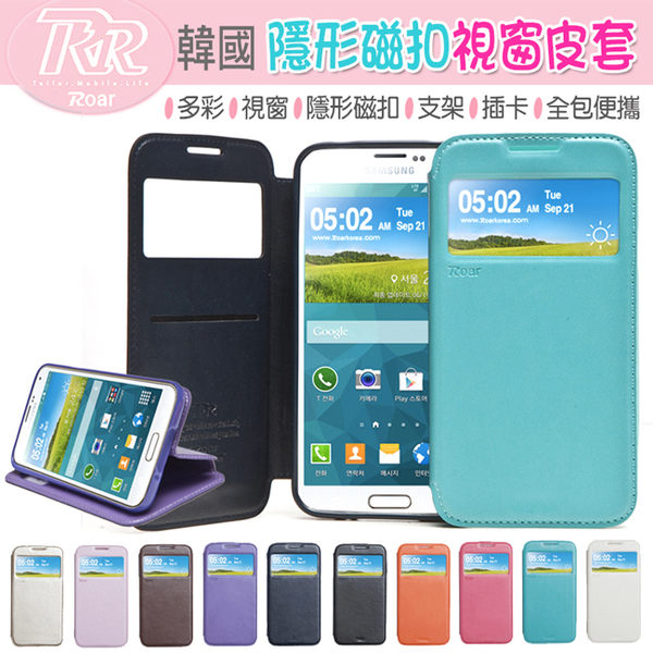 【清倉】三星 S4 i9500 韓國Roar隱形磁扣視窗皮套 Samsung S4 插卡支架保護套 開窗皮套