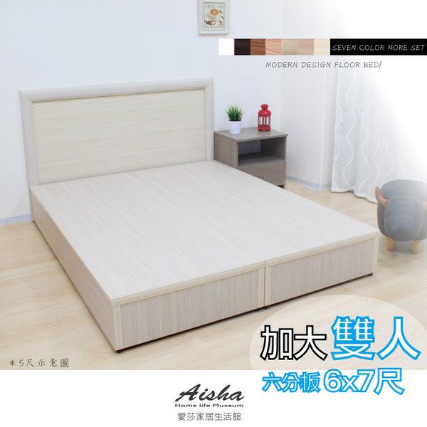 床底 / 6x7.2尺加大雙人床底(六分板) / 床架 / 非掀床 台灣製造 七色可選 新竹以北免運7063愛莎家居