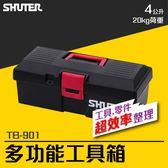 TB-901 專業用工具箱/多功能工具箱/樹德工具箱/專用型工具箱●內不含工具