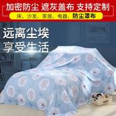 床防塵罩防塵布料 家具裝修防塵布 遮蓋電器防塵遮灰出行 遮塵布【元氣少女】