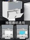 紙巾架 衛生紙盒衛生間紙巾盒置物架廁所家用免打孔防水創意廁紙抽紙卷紙 快速發貨