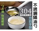 304不銹鋼隔油勺 木手柄 過濾湯勺 瀝油器 做月子喝補湯 漏油湯匙 油水分離 羊肉爐鍋勺 輕鬆去油