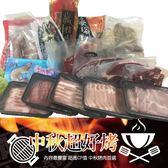 【中秋超好烤】B-小家庭烤肉17件組