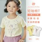 女童棉T 短袖上衣 *2色[95597] RQ POLO 春夏 童裝 小童 5-17碼 現貨