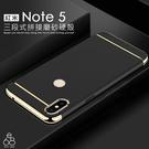 三段式 MIUI 紅米Note5 5.99吋 電鍍 全包覆 硬殼 手機殼 金屬 有殼 超薄 保護殼 磨砂 簡約質感