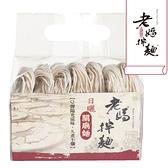 【老媽拌麵】 傳統關廟麵 480g/袋