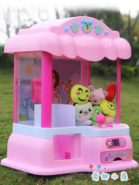 兒童娃娃機玩具小型夾公仔機投幣男女扭蛋游戲機禮物【奇趣小屋】