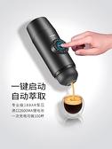 咖啡機 T-Colors便攜充電池意式咖啡機旅行車載咖啡粉膠囊兩用電動迷你 優拓