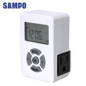 [富廉網] SAMPO 聲寶 EP-U142T  LCD數位定時器(威勁)