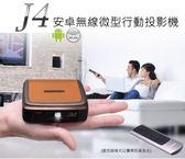 【小樺資訊】含稅 投影機 J4 安卓無線微型行動投影機 安卓系統 無線投影 智慧晶片