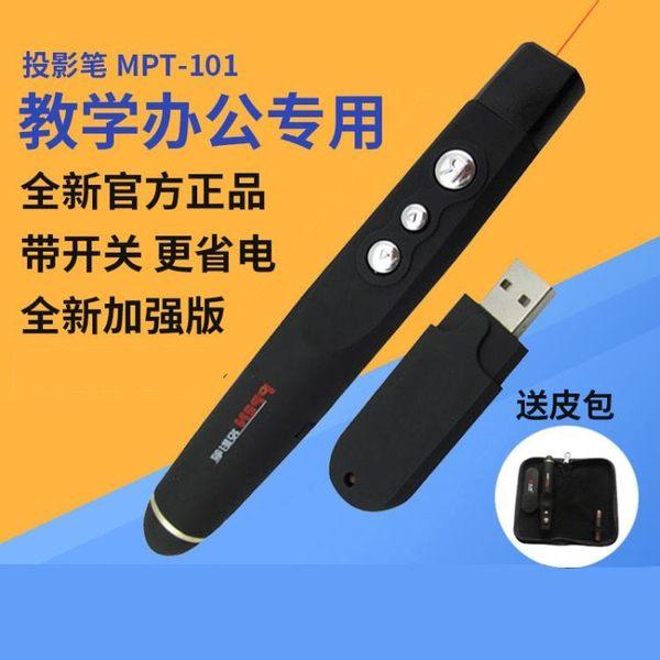 漢王投影筆 PPT翻頁筆 無線電子教鞭筆 交換禮物