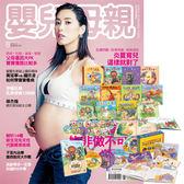 《嬰兒與母親》1年12期 贈 動物EQ故事繪本(12書 + 12CD + 3DVD)+ 中國故事創意繪本(4書 + 4CD)