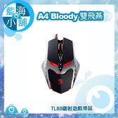 A4雙飛燕 Bloody TL80鐳射遊戲滑鼠