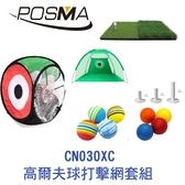 POSMA 高爾夫球打擊練習網套組 CN030XC