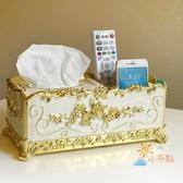 面紙盒紙巾盒抽紙盒家用客廳簡約可愛歐式多功能紙巾盒創意茶幾遙控器收納紙抽 一件82折