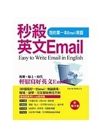 二手書博民逛書店《秒殺英文Email:我的第一本Email英語(附電子書)》 R2Y ISBN:9789865616021