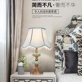 歐式臥室床頭客廳創意時尚北歐風個性陶瓷調光遙控浪漫床頭燈TA7966【雅居屋】