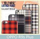 OPPO R9s Plus 英倫系列 時尚 簡約 手機殼 手機套 保護套 手機殼 手機套 背殼 背蓋